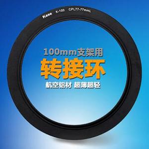 K100方形滤镜支架用转接环